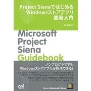 Project SienaではじめるWindowsストアアプリ開発入門(マイナビ出版) [電子書籍]