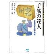 手筋の達人(マイナビ出版) [電子書籍]