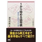 1から始める詰将棋(マイナビ出版) [電子書籍]