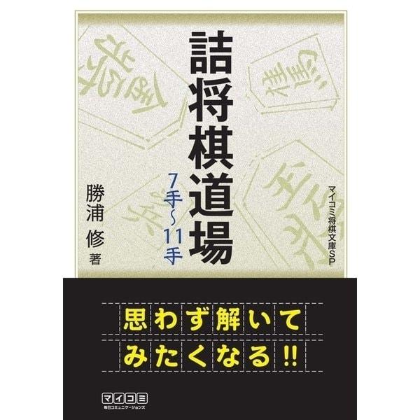詰将棋道場7手~11手(マイナビ出版) [電子書籍]