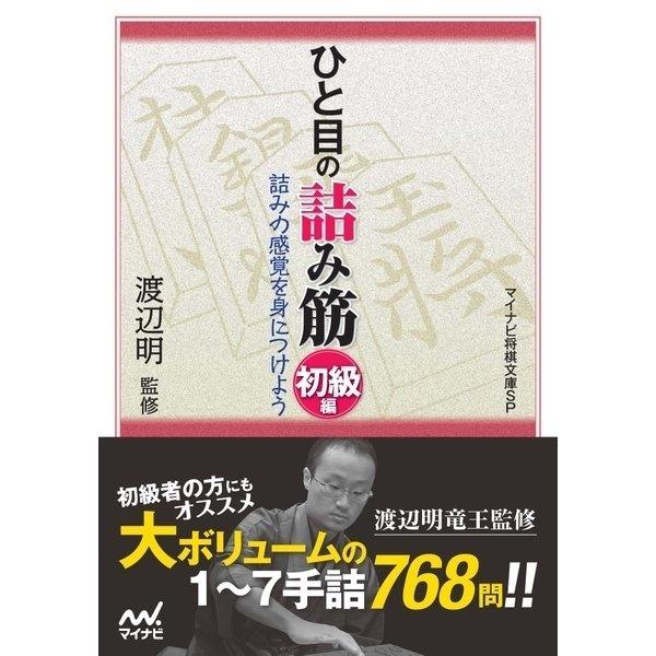 ひと目の詰み筋 初級編(マイナビ出版) [電子書籍]