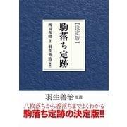 【決定版】駒落ち定跡(マイナビ出版) [電子書籍]