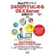 Macでサーバー! 2400円ではじめるOS X Server活用ガイド(マイナビ出版) [電子書籍]