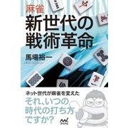 麻雀 新世代の戦術革命(マイナビ出版) [電子書籍]