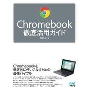 Chromebook徹底活用ガイド(マイナビ出版) [電子書籍]