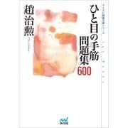 ひと目の手筋 問題集600(マイナビ出版) [電子書籍]