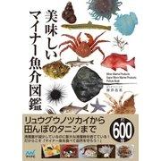 美味しいマイナー魚介図鑑(マイナビ出版) [電子書籍]