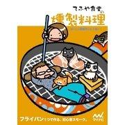 てふや食堂の燻製料理(マイナビ出版) [電子書籍]