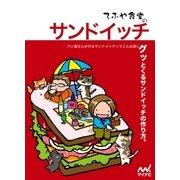 てふや食堂のサンドイッチ(マイナビ出版) [電子書籍]