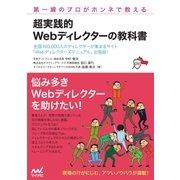 第一線のプロがホンネで教える 超実践的 Webディレクターの教科書(マイナビ出版) [電子書籍]