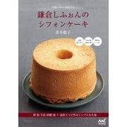 市場のケーキ屋さん 鎌倉しふぉんのシフォンケーキ(マイナビ出版) [電子書籍]