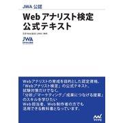 JWA公認 Webアナリスト検定 公式テキスト(マイナビ出版) [電子書籍]