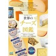世界のチーズ図鑑(マイナビ出版) [電子書籍]
