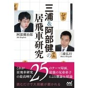 三浦&阿部健の居飛車研究(マイナビ出版) [電子書籍]