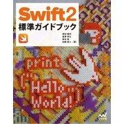 Swift 2標準ガイドブック 【Swift 2.1対応版】(マイナビ出版) [電子書籍]