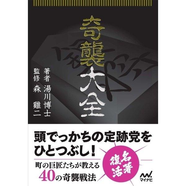 奇襲大全(マイナビ出版) [電子書籍]