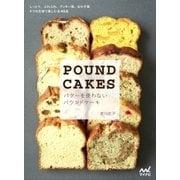 バターを使わないパウンドケーキ しっとり、ふわふわ、クッキー風、おかず風 4つの生地で楽しむ全45品(マイナビ出版) [電子書籍]