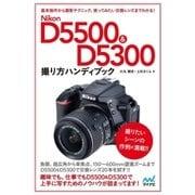 Nikon D5500&D5300ハンディブック(マイナビ出版) [電子書籍]
