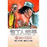 包丁人味平 〈17巻〉 カレー戦争4(マイナビ出版) [電子書籍]