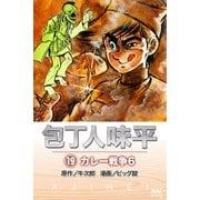 包丁人味平 〈19巻〉 カレー戦争6(マイナビ出版) [電子書籍]