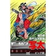 ピンボケ写太 第3巻 意外な決着編(マイナビ出版) [電子書籍]