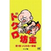ドクロ坊主 第1巻 いじわる一家編(マイナビ出版) [電子書籍]