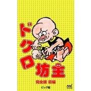 完全版 ドクロ坊主 前編(マイナビ出版) [電子書籍]