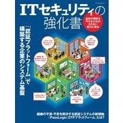 ITセキュリティの強化書 「認証プラットフォーム」で構築する企業のシステム基盤(マイナビ出版) [電子書籍]