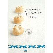 新版 おうちでカンタン手ごねのパン(マイナビ出版) [電子書籍]
