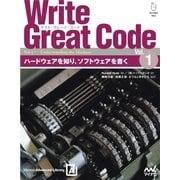 Write Great Code〈Vol.1〉 ハードウェアを知り、ソフトウェアを書く(マイナビ出版) [電子書籍]