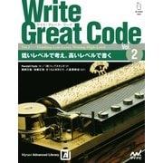 Write Great Code〈Vol.2〉 低いレベルで考え、高いレベルで書く(マイナビ出版) [電子書籍]