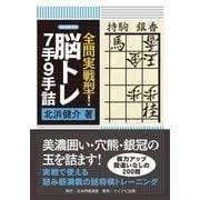 全問実戦型!脳トレ7手9手詰(マイナビ出版) [電子書籍]