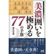 美濃囲いを極める77の手筋(マイナビ出版) [電子書籍]