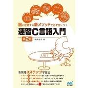 速習C言語入門 (第2版)(マイナビ出版) [電子書籍]