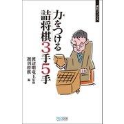 力をつける詰将棋 3手5手(マイナビ出版) [電子書籍]