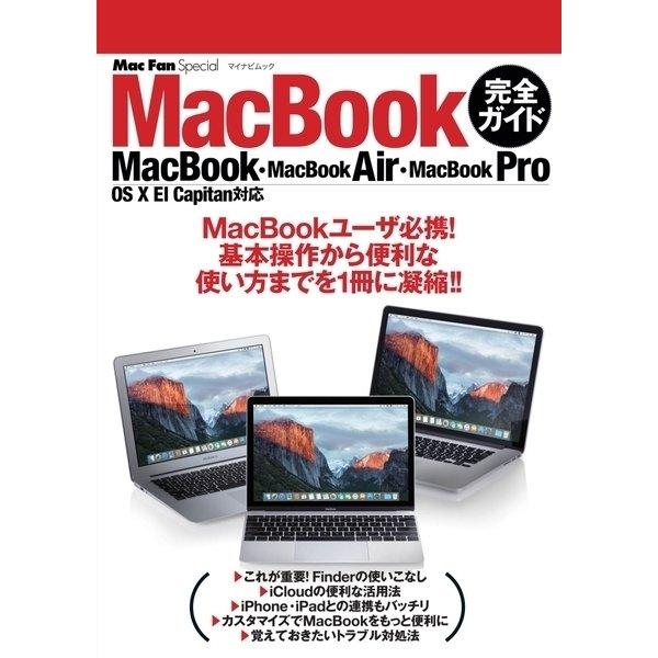 Mac Fan Special MacBook完全ガイド MacBook・MacBook Air・MacBook Pro/OS X El Capitan対応(マイナビ出版) [電子書籍]