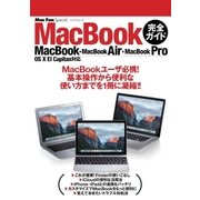 Mac Fan Special MacBook完全ガイド MacBook・MacBook Air・MacBook Pro/OS X El Capitan対応(マイナビ出版) [電子書籍]