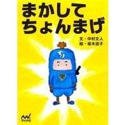 まかして ちょんまげ(マイナビ出版) [電子書籍]