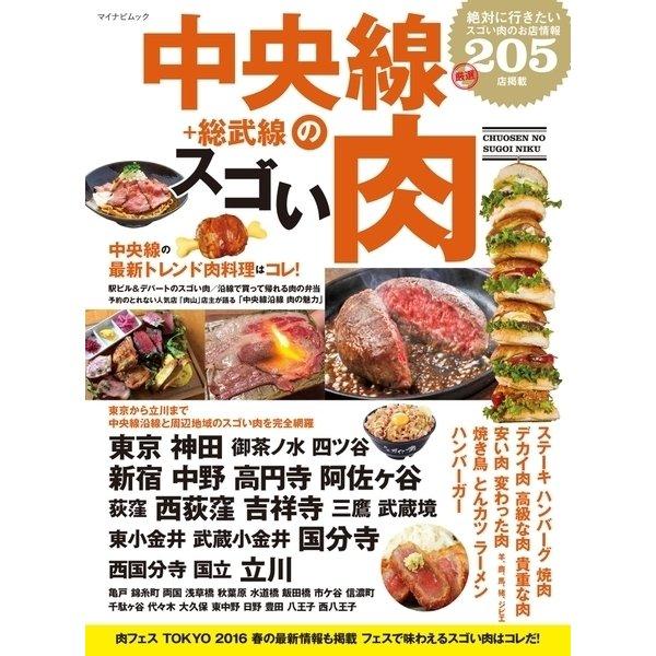 中央線のスゴい肉(マイナビ出版) [電子書籍]