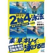 泳ぎはもっと進化する!! 2軸4泳法完全マスターBOOK 決定版(マイナビ出版) [電子書籍]