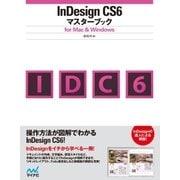 InDesign CS6マスターブック for Mac&Windows(マイナビ出版) [電子書籍]