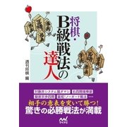 将棋・B級戦法の達人(マイナビ出版) [電子書籍]