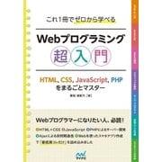 これ1冊でゼロから学べる Webプログラミング超入門 HTML,CSS,JavaScript,PHPをまるごとマスター(マイナビ出版) [電子書籍]