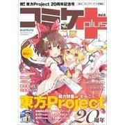 コミケplus Vol.6(マイナビ出版) [電子書籍]