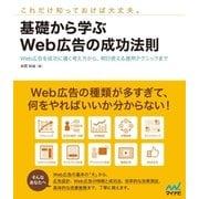 基礎から学ぶWeb広告の成功法則 Web広告を成功に導く考え方から、明日使える運用テクニックまで(マイナビ出版) [電子書籍]
