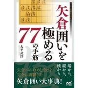 矢倉囲いを極める77の手筋(マイナビ出版) [電子書籍]