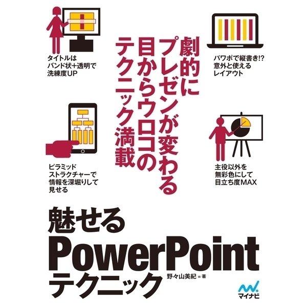 魅せるPowerPointテクニック(マイナビ出版) [電子書籍]