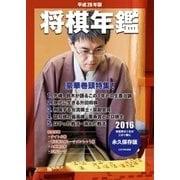平成28年版 将棋年鑑 2016(マイナビ出版) [電子書籍]
