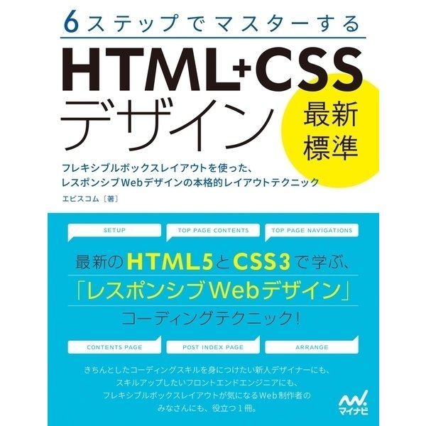 6ステップでマスターする 「最新標準」HTML+CSSデザイン(マイナビ出版) [電子書籍]
