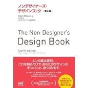 ノンデザイナーズ・デザインブック (第4版)(マイナビ出版) [電子書籍]